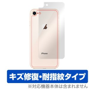 iPhoneSE 第2世代 2020 iPhone8 iPhone7 背面 保護 フィルム OverLay Magic for iPhone SE 第2世代 (2020) / iPhone 8 / iPhone 7 本体保護フィルム キズ修復 visavis