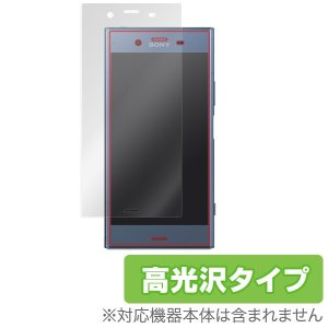 Xperia XZ1 SO-01K / SOV36 用 液晶保護フィルム OverLay Brilliant for Xperia XZ1 SO-01K / SOV36 表面用保護シート /代引き不可/ 送料無料 液晶 保護 高光沢|visavis