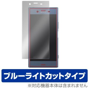 Xperia XZ1 SO-01K / SOV36 用 液晶保護フィルム OverLay Eye Protector for Xperia XZ1 SO-01K / SOV36 表面用保護シート /代引き不可/ 送料無料 ブルーライト|visavis