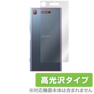 Xperia XZ1 SO-01K / SOV36 用 背面 保護フィルム  OverLay Brilliant for Xperia XZ1 SO-01K / SOV36 背面用保護シート /代引き不可/ 裏面  高光沢|visavis
