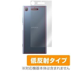 Xperia XZ1 SO-01K / SOV36 用 背面 保護フィルム OverLay Plus for Xperia XZ1 SO-01K / SOV36 背面用保護シート /代引き不可/ 裏面 保護 低反射|visavis