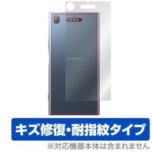 Xperia XZ1 SO-01K / SOV36 用 背面 保護フィルム   OverLay Magic for Xperia XZ1 SO-01K / SOV36 背面用保護シート /代引き不可/ 液晶 保護 防指紋|visavis
