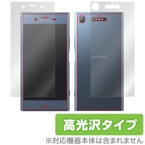 Xperia XZ1 SO-01K / SOV36 用 液晶保護フィルム  OverLay Brilliant for Xperia XZ1 SO-01K / SOV36 『表面・背面セット』 /代引き不可/ 送料無料 液晶 高光沢|visavis