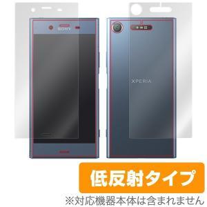 Xperia XZ1 SO-01K / SOV36 用 保護フィルム OverLay Plus for Xperia XZ1 SO-01K / SOV36 『表面・背面セット』 /代引き不可/ 低反射|visavis