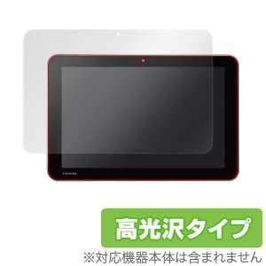 Android タブレット A204YB 用 液晶保護フィルム OverLay Brilliant for Android タブレット A204YB /代引き不可/ 送料無料 液晶 高光沢|visavis
