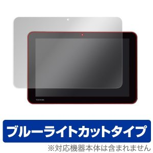 Android タブレット A204YB 用 液晶保護フィルム OverLay Eye for Android タブレット A204YB /代引き不可/ 送料無料 ブルーライト カット 保護 フィルム|visavis