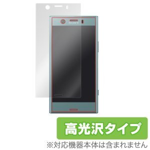 Xperia XZ1 Compact SO-02K  用 液晶保護フィルム OverLay Brilliant for Xperia XZ1 Compact SO-02K 表面用保護シート /代引き不可/ 送料無料 液晶 保護 高光沢|visavis