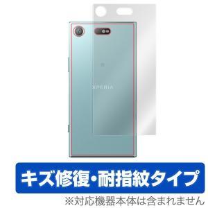 Xperia XZ1 Compact SO-02K 用 背面 保護フィルム  OverLay Magic for Xperia XZ1 Compact SO-02K 背面用保護シート /代引き不可/ 液晶 保護 防指紋|visavis