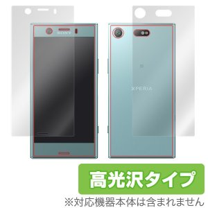 Xperia XZ1 Compact SO-02K 用 液晶保護フィルム OverLay Brilliant for Xperia XZ1 Compact SO-02K 『表面・背面セット』 /代引き不可/ 送料無料 高光沢|visavis