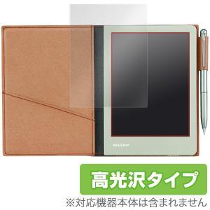 電子ノート WG-S50 / WG-S30 用 保護フィルム OverLay Brilliant for 電子ノート WG-S50 / WG-S30 /代引き不可/ 送料無料 液晶 保護 高光沢|visavis