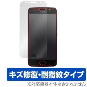 Motorola Moto G5S 用 液晶保護フィルム OverLay Magic for Motorola Moto G5S /代引き不可/ 送料無料 液晶 保護キズ修復 visavis