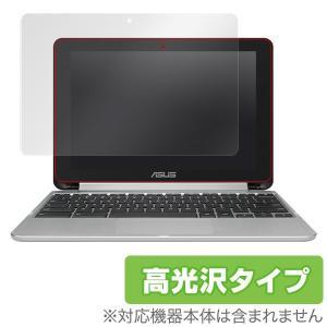 ASUS Chromebook Flip C101PA に対応した透明感が美しい高光沢タイプの液晶保...