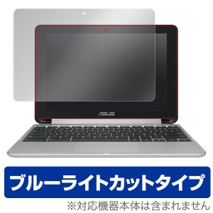 ASUS Chromebook Flip C101PA 用 液晶保護フィルム OverLay Eye...
