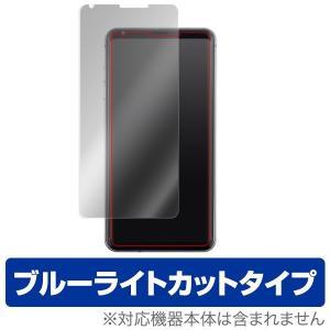 JOJO L-02K / V30+ L-01K / isai V30+ LGV35に対応した目にやさ...