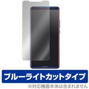 HUAWEI Mate 10 Pro に対応した目にやさしいブルーライトカットタイプの液晶保護シート...