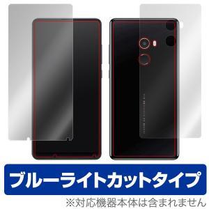 Xiaomi Mi MIX2 に対応した目にやさしいブルーライトカットタイプ『表面・背面(Brill...