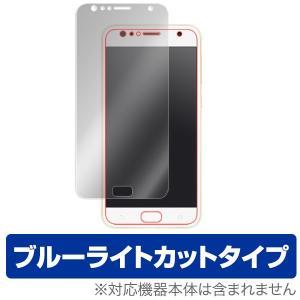 ZenFone 4 Selfie (ZD553KL) 用 液晶保護フィルム OverLay Eye Protector for ZenFone 4 Selfie (ZD553KL) /代引き不可/ 送料無料 ブルーライト|visavis