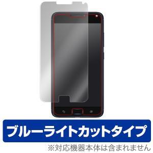 ZenFone 4 Max Pro (ZC554KL) 用 液晶保護フィルム OverLay Eye Protector for ZenFone 4 Max Pro (ZC554KL) /代引き不可/ 送料無料 ブルーライト|visavis