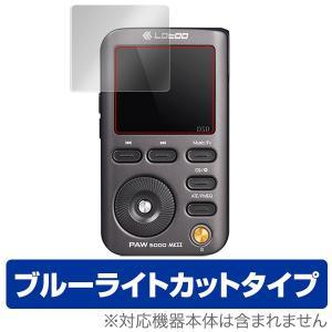 Lotoo PAW5000 MKII JP Edition 用 液晶保護フィルム OverLay Eye Protector for Lotoo PAW5000 MKII JP Edition (2枚組) /代引き不可/ 送料無料 ブルーライト|visavis