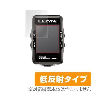 LEZYNE Super GPS に対応した映り込みを抑える低反射タイプの液晶保護シート OverL...