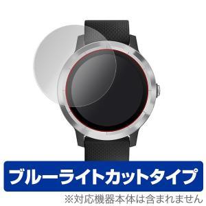 GARMIN vivoactive 3 用 保護 フィルム OverLay Eye Protecto...
