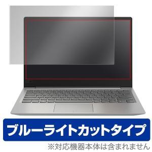 Lenovo Ideapad 320S 用 保護 フィルム OverLay Eye Protecto...