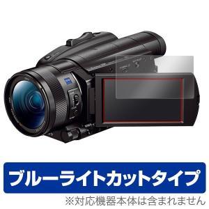 FDR-AX700 FDR-AX100 用 保護 フィルム OverLay Eye Protector for SONY デジタルビデオカメラ ハンディカム FDR-AX700 FDR-AX100の商品画像|ナビ