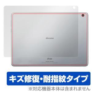 dtab d-01K / MediaPad M3 Lite 10 WP 用 背面 保護フィルム OverLay Magic dtab d-01K / HUAWEI MediaPad M3 Lite 10 WP 背面用保護シート /代引き不可|visavis