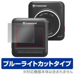 Transcend DrivePro 200 に対応した目にやさしいブルーライトカットタイプの液晶保...