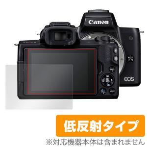 Canon EOS Kiss M に対応した映り込みを抑える低反射タイプの液晶保護シート OverL...