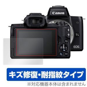 Canon EOS Kiss M に対応したシート表面の擦り傷を修復するタイプの液晶保護シート Ov...