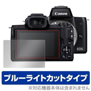 Canon EOS Kiss M に対応した目にやさしいブルーライトカットタイプの液晶保護シート O...