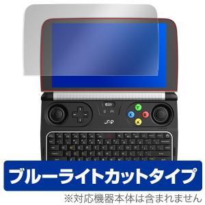 GPD WIN2 に対応した目にやさしいブルーライトカットタイプの液晶保護シート OverLay E...