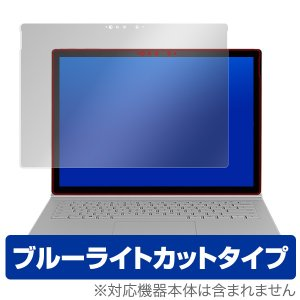 Surface Book 2 (15インチ) 用 保護 フィルム OverLay Eye Prote...
