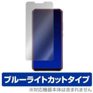 (ZS620KL) / (ZE620KL) 用 保護 フィルム OverLay Eye Protector for ASUS Zenfone 5Z (ZS620KL) / Zenfone 5 (ZE620KL) 表面用保護シート /ブルーライト visavis