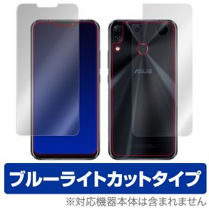 (ZS620KL) / (ZE620KL) 用 保護 フィルム OverLay Eye ASUS Zenfone 5Z (ZS620KL) / Zenfone 5 (ZE620KL) 『表面・背面(Brilliant)セット』 / ブルーライト visavis
