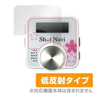 ShotNavi V1 用 保護 フィルム OverLay Plus for ShotNavi V1 (2枚組) 保護 フィルム シート シール アンチグレア 低反射|visavis