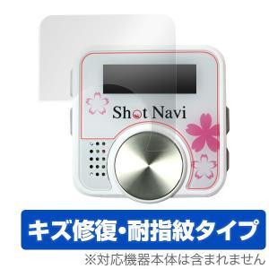 ShotNavi V1 用 保護 フィルム OverLay Magic for ShotNavi V1 (2枚組) 液晶 保護キズ修復|visavis