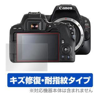 EOS RP / EOS Kiss X10 / X9 用 保護 フィルム OverLay Magic...