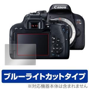 Canon EOS Kiss X9i に対応した目にやさしいブルーライトカットタイプの液晶保護シート...