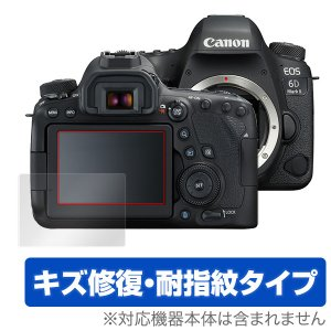 Canon EOS 6D Mark II 用 保護 フィルム OverLay Magic for C...