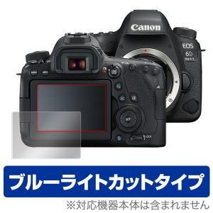 Canon EOS 6D Mark II 用 保護 フィルム OverLay Eye Protect...