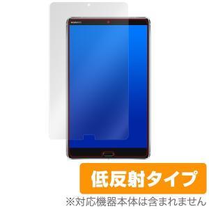HUAWEI MediaPad M5 用 保護 フィルム OverLay Plus for HUAW...
