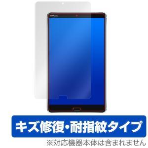HUAWEI MediaPad M5 用 保護 フィルム OverLay Magic for HUAWEI MediaPad M5 /代引き不可/ 送料無料 液晶 保護キズ修復 visavis