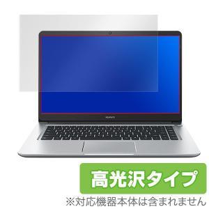 HUAWEI MateBook D (2018) 用 保護 フィルム OverLay Brilliant for HUAWEI MateBook D (2018) / 液晶 保護 visavis