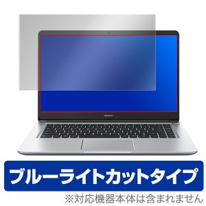 HUAWEI MateBook D (2018) 用 保護 フィルム OverLay Eye Protector for HUAWEI MateBook D (2018) / ブルーライト visavis