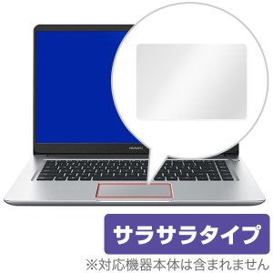 HUAWEI MateBook D (2018) 用 トラックパッド フィルム OverLay Protector for トラックパッド HUAWEI MateBook D (2018) 低反射|visavis