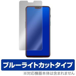 OnePlus 6 に対応した目にやさしいブルーライトカットタイプの液晶保護シート OverLay ...
