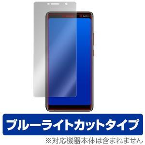 Nokia 7 Plus に対応した目にやさしいブルーライトカットタイプの液晶保護シート OverL...