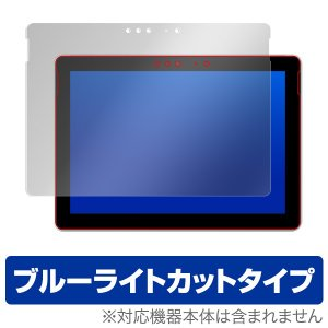 Surface Go 用 保護 フィルム OverLay Eye Protector for Surface Go /代引き不可/ 送料無料 ブルーライト カット 保護 フィルム|visavis